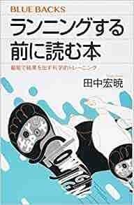 ランニングする前に読む本.jpg
